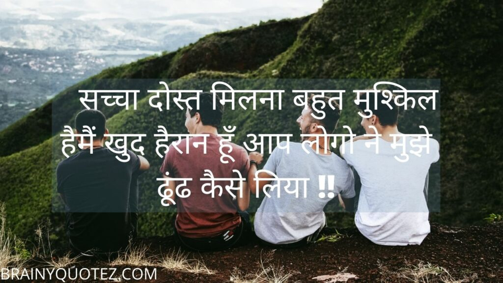 Friendship Quotes in Hindi | Friendship Thoughts in Hindi | Friendship Status in Hindi